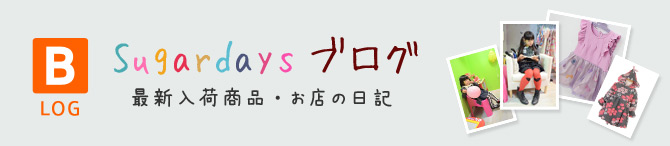 Sugardaysブログ